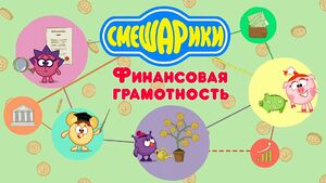 https://vignette.wikia.nocookie.net/smesharikiarhives/images/f/f1/Bb96bff0683b8f9ff8dbd52a604557c6.jpg/revision/latest/scale-to-width-down/300?cb=20180201074040&path-prefix=ru