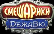 Смешарики Дежавю логотип