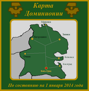 Карта Доминионии 1января2014года