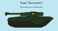 Танк Костомол1