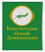 КонституцияНД