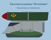 Ракетная установка Молотилка1