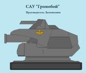 САУ Громобой1