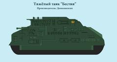 Танк Бестия1