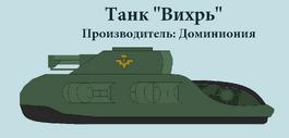 Танк Вихрь