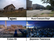Города СМ кек