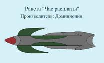 Ракета последнийчас