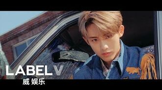 WayV 威神V '天选之城 (Moonwalk)' MV