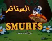 SmurfsRestoredArabicTitle