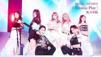 SNH48 7SENSES《i wanna play》练习室版