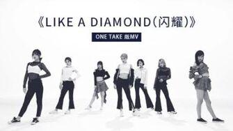 SNH48 国际小分队7SENSES《Like a Diamond(闪耀)》ONE TAKE版MV