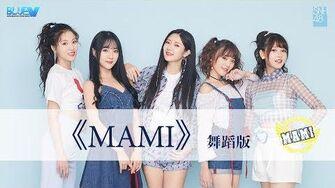 SNH48 BLUEV《MAMI》舞蹈版MV
