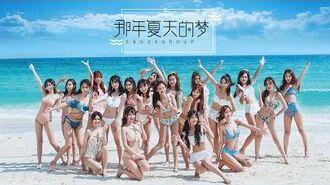 SNH48 GROUP《那年夏天的梦》MV Dance Ver.