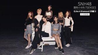 SNH48 7SENSES《Like a Diamond(闪耀)》MV