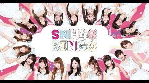 SNH48《BINGO!》正式MV