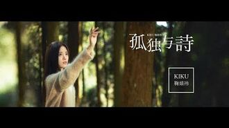 "SNH48 鞠婧祎《孤独与诗》MV ♪她很清楚越往更高越是寂寞 故事越長就越沒有人聽她訴說♪ Ju Jingyi ""Loneliness and Poetry"" MV"
