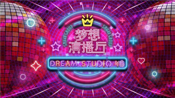 Dreamstudio48