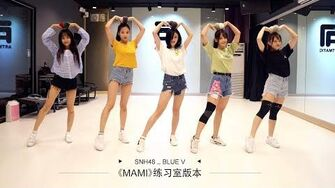 SNH48 BLUEV《MAMI》练习室版视频