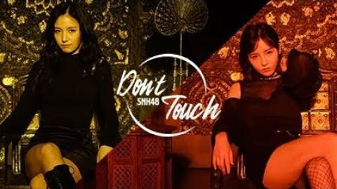 SNH48《DON'T TOUCH》MV