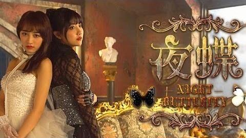 SNH48《夜蝶》正式版MV