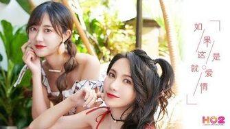 SNH48 HO2七夕特别单曲《如果这就是爱情》PV