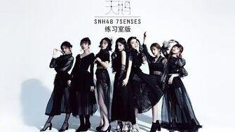 SNH48 7SENSES《天鹅(SWAN)》练习室版