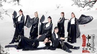 SNH48 7SENSES 中秋特别版《Moonlight》