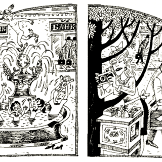 The Fountain in the Russian Illustrations of <i>The End.</i>