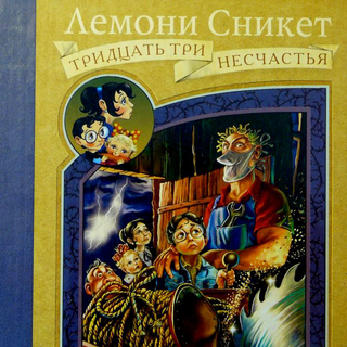 Charles on the cover of Russian edition of The Miserable Mill.