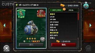 ボールスラッグ MK II:MSA ユニット紹介