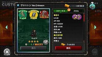 ヴァハトン Ver.Crimson:MSA ユニット紹介