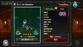 ヨシノ Ver.Rebellion:MSA ユニット紹介
