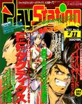 Shinsetsu Samurai Spirit-Playstation Magazine