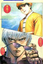 拳皇'99千年之战15 (Bao, Page 9)