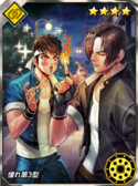 Kof-card-kyo and shingo3