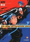 KOF2001 Novel Cover2