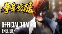 The King of Fighters Awaken (2022) - Official CG Movie Trailer (English)-0