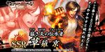 Yamato Chronicle Kyo