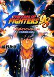 KOF98 Novel Cover2