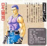 Shock Troopers Loki bio Neo Geo Freak 1997 Vol.11 - nov (JAPAN)IMG 0000 (14)