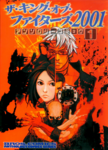 KOF2001 Anthology Comic1