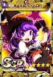 KimiWaHero - Athena Halloween