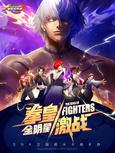 拳皇全明星:拳魂觉醒(2)