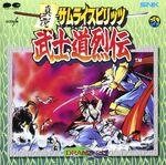 Shinsetsu Samurai Spirit-Drama CD
