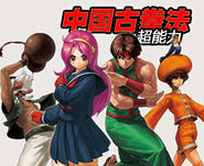 The King Of Fighters' World 9