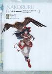 Granblue Fantasy Nakoruru-1