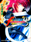 KOF95-Novel-Cover