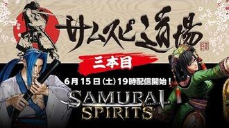【WEB番組】SAMURAI SPIRITS「サムスピ道場」三本目!