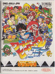 World Heroes 2 Jet Game Boy3