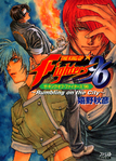 KOF96-Novel-Cover
